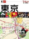 Tokyo guide in a filofax